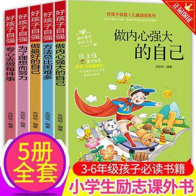 5册做内心强大的自己正版小学生励志3三四五上年级课外必阅读书籍