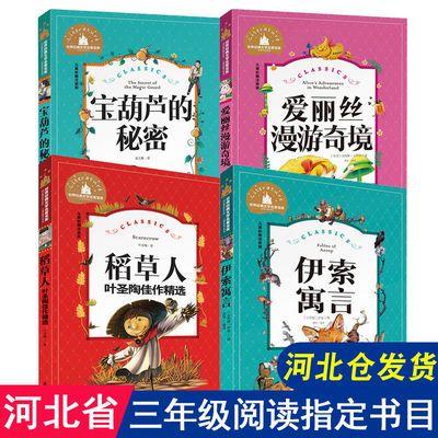 2020河北省三年级指定书目4册伊索寓言稻草人书籍注音版课外阅读