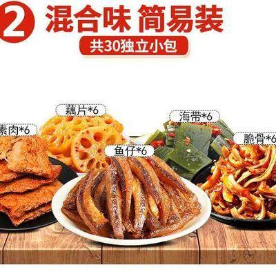热卖【买一送一】零食大礼包整箱特产麻辣休闲零食小吃20-50包