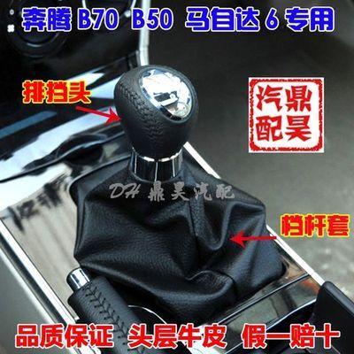 奔腾B70/B50档杆防尘套手动挡排挡头马自达6档把换挡把汽车挂档套