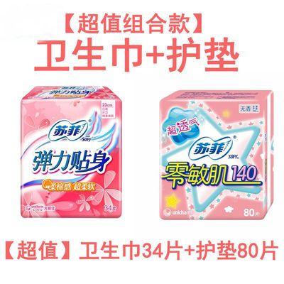 【特价】苏菲卫生护垫零敏肌绵柔丝薄155mm140mm套餐可选清香无香