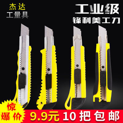 10把装大号美工刀 18mm 裁纸刀 壁纸刀 介刀 ABS全新料 锋利耐用