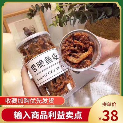 潮汕特产香脆鱼皮辣味200g瓶美食麻辣香甜口味鱼海鲜零食小吃
