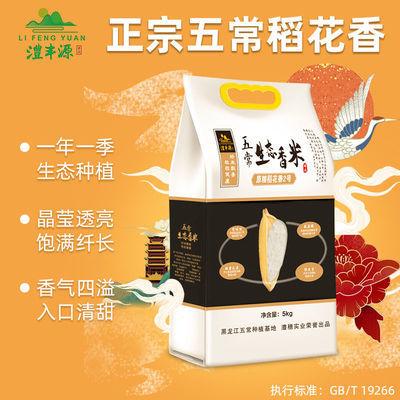 东北黑龙江五常稻花香大米新米10斤真空装特价正宗优质长粒香大米