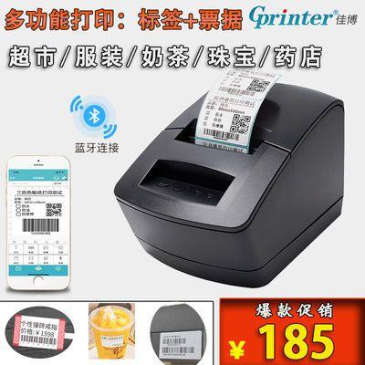 佳博(Gprinter)GP2120TU热敏条码不干胶标签打印机服装吊牌小票