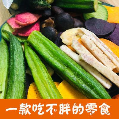 混合装果蔬香脆片果蔬干蔬菜干儿童孕妇网红零食批发70G