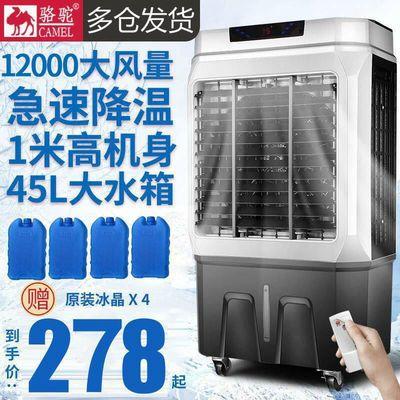 骆驼工业大型冷风机立式家用小空调扇商用单制冷风扇移动水冷气机