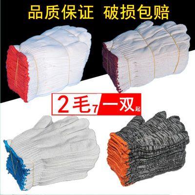 劳保手套耐磨线手套纯棉线防滑加厚尼龙手套建筑工地工作手套批发