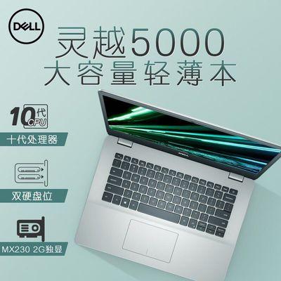 戴尔/DELL 灵越5000 14英寸 十代酷睿i5轻薄学生办公笔记本电脑