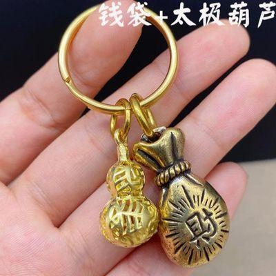 黄铜钱袋 高档创意黄铜实心钱袋福袋吊坠招财个性男女汽车钥匙扣