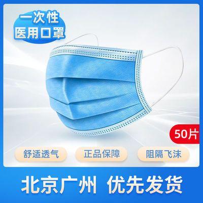 一次性使用医用口罩儿童学生专用开学用30/50个防护口罩3层包邮