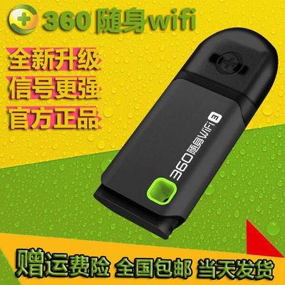 360随身wifi3无线网卡移动携带路由器2台式电脑手机网络接收器USB