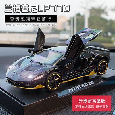 跑车兰博基尼LP770模型男士车载汽车装饰用品内饰车饰品摆件