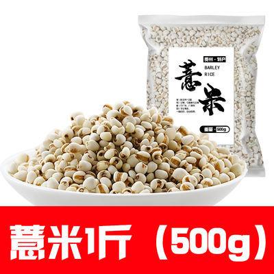 热卖贵州薏米仁500g农家薏苡仁自产苡仁米薏仁新货薏仁米五谷杂粮
