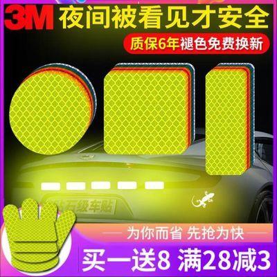 3M反光贴条钻石级圆片方形夜间反光装饰贴遮挡防水防晒车贴反光片