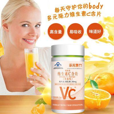 维生素c含片草莓味VC学生成人维生素C男女vc美白换季0.8g*90片