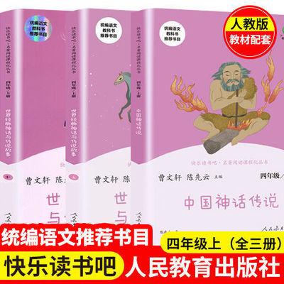 快乐读书吧四年级上册中国神话传说世界经典神话与传说故事人教版【7月18日发完】