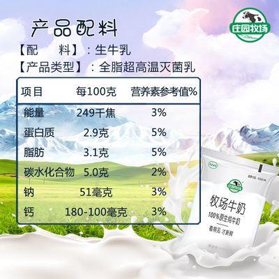 【热销】庄园牧场透明袋纯牛奶老人儿童成人营养早餐牛奶 180g/12