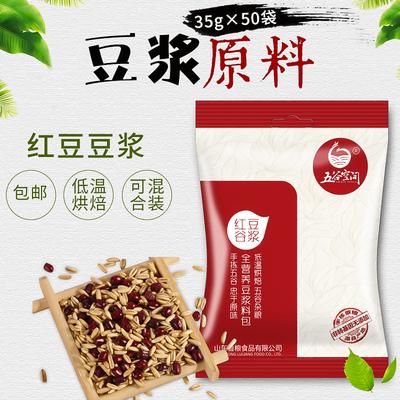 热卖五谷豆浆料包批发30日营养组合现磨熟豆原料五谷杂粮豆浆小包