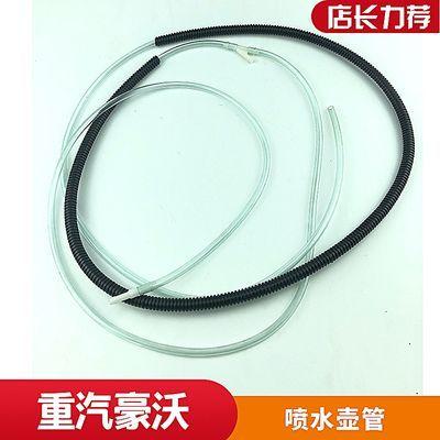 中国重汽配件豪沃重卡喷水壶水管接头玻璃水壶水管橡胶软管原厂