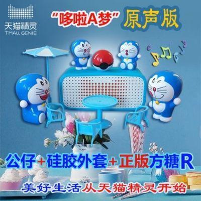 天猫精灵哆啦a梦原声版方糖R+蓝色外套+哆啦A梦一家 智能语音音箱