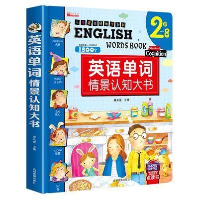 有声伴读儿童英语单词认知书 零基础中英双语 幼儿英语启蒙学习书