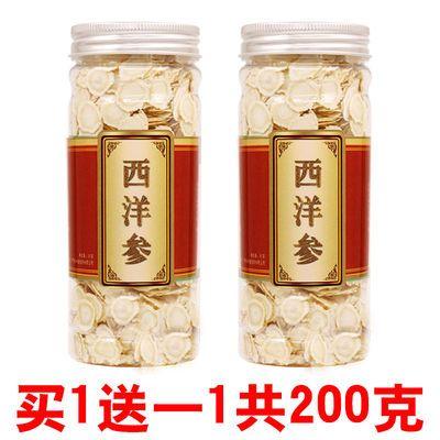 【买一送一】西洋参片含片圆片花旗参片茶长白山人参切片100g两瓶