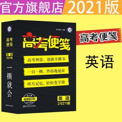 2021疯狂阅读英语高考便笺英语口袋书高考高中英语单词口袋书