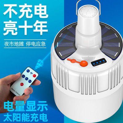 遥控太阳能充电灯泡家用移动LED夜市灯摆摊照明无线停电应急