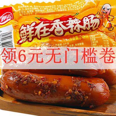 鲜在香辣香脆肠28克60根香肠脆皮脆脆肠泡面搭档火腿肠零食整箱