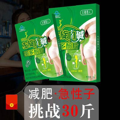 轻松减肥燃脂瘦身神器产品左旋肉碱茶多酚片瘦肚子减肥茶顽固型
