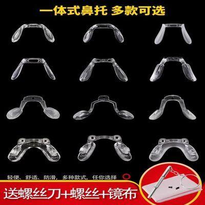 眼镜鼻托塑胶超软防滑套眼睛框支架配件卡扣插入式马鞍式鼻梁垫
