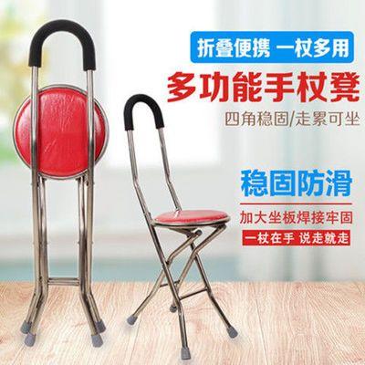 老人拐杖椅子拐棍老年人手杖四脚多功能防滑轻便捌杖折叠带板凳子