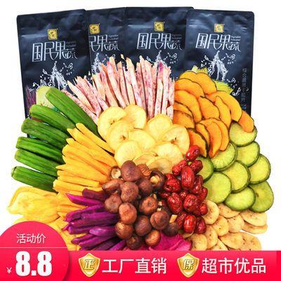 综合混合果蔬脆片果蔬干蔬菜干食品水果干即食儿童零食孕妇68g