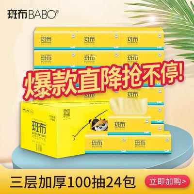 斑布100抽24包抽纸箱装特价竹浆本色无漂白母婴卫生纸家庭装