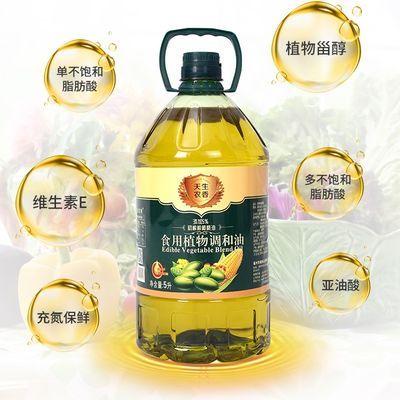 热卖天生农香 花生油新榨纯正调和油5L食用油家用油花生油大桶批