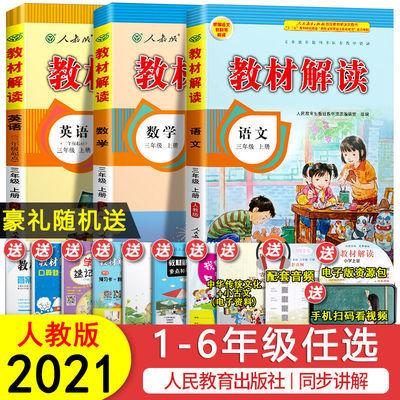 教材解读1-2-3-4-5-6年级上册/下册语文数学英语PEP人教版 2020秋