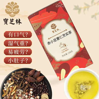 【特价】【2盒装】宝芝林红豆薏仁芡实茶赤小豆薏米6g*18祛湿养身