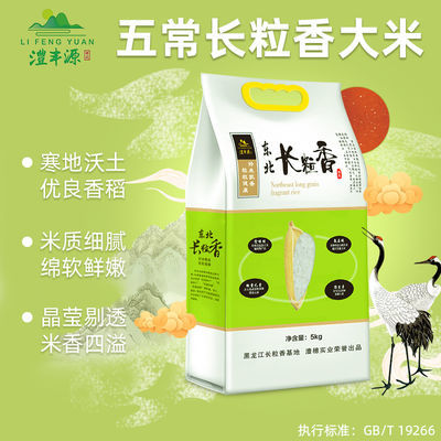 东北黑龙江五常长粒香大米10斤批发价特价正宗优质长粒香米新米