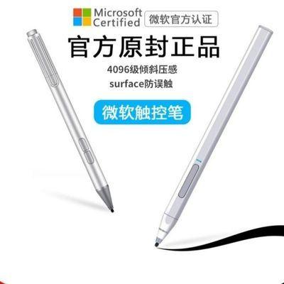 微软Surface go触控笔pro7/6/5/4触屏笔4096级压感book2手写笔pen