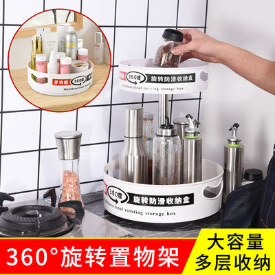 多功能防滑收纳盘旋转式置物架家用厨房桌面调料化妆品储物收纳盒