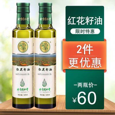 北京同仁堂新疆红花籽油高级食用植物油瓶装2级冷榨食用油245ml