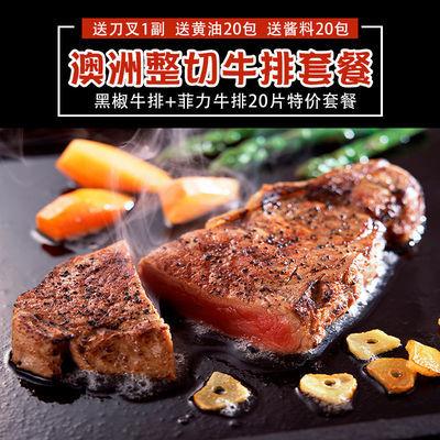 茜茜大王 黑椒牛排菲力牛排肉澳洲牛排20片组合套餐家庭儿童牛排