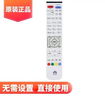 悦盒遥控器EC6108V9网络机顶盒原装中国电信移动联通电视盒子