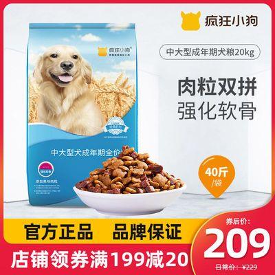 疯狂的小狗狗粮20kg中型大型犬金毛拉布拉多萨摩通用型狗粮40斤