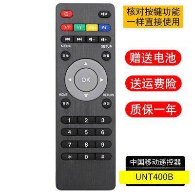 中国移动遥控器万能通用咪咕魔百盒网络电视机顶盒CM101SCM201-2