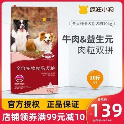 疯狂的小狗狗粮通用型10kg20斤装金毛拉布拉多边牧泰迪幼犬成犬粮