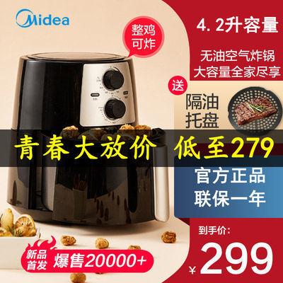 美的无油空气炸锅家用新款特价网红4.2升大容量全自动电炸薯条机
