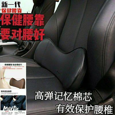 汽车头枕颈枕靠枕腰靠记忆棉车用护颈护腰车载内饰背靠垫透气性好