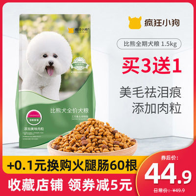 疯狂的小狗比熊专用狗粮3斤小型犬幼犬成犬通用型白色祛泪痕美毛
